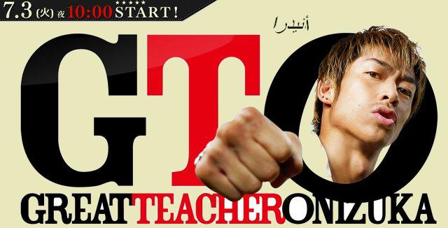 (مميز) هل بإمكان عضو عصابات سابق أن يغير المدرسه؟ 2012 GTO: Great teacher Onizuka,أنيدرا